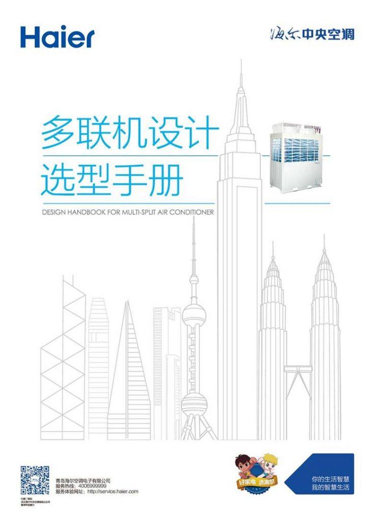 海尔(Haier)中央空调多联机设计选型手册