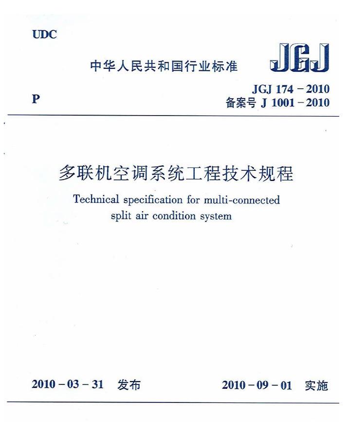 JGJ174-2010《多联机空调系统工程技术规程》.pdf免费下载