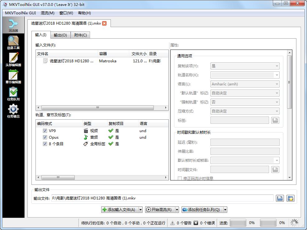 视频封装工具 MKVToolNix v45.0.0 中文精简绿色便携版