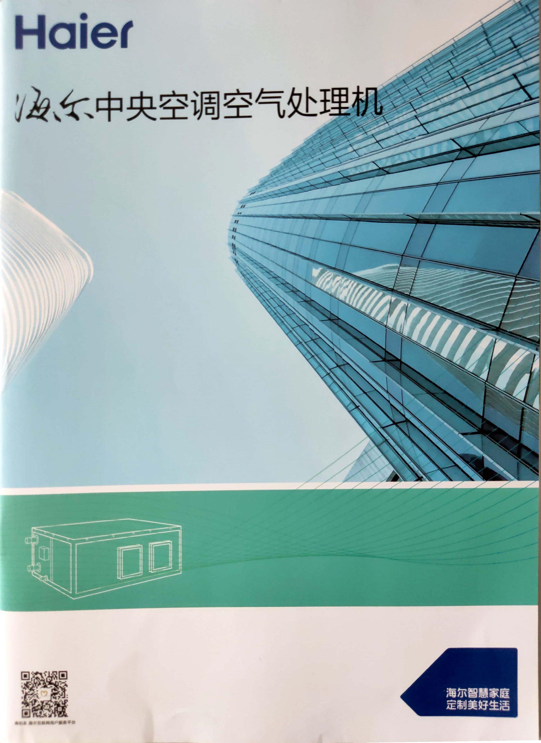Haier海尔中央空调空气处理机样册下载