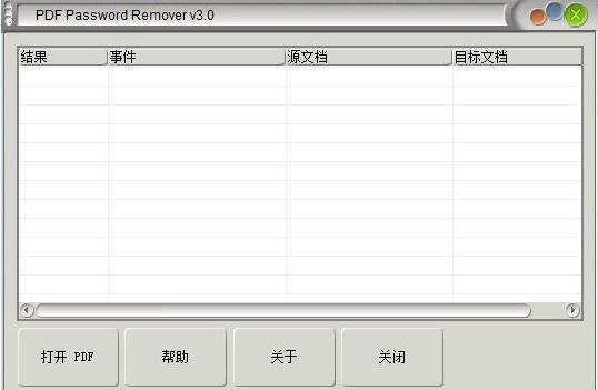 分享一个能去除PDF密码的小工具 Pwdremover 3.1