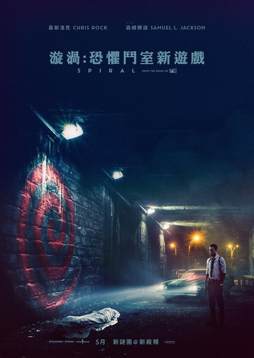 《电锯惊魂9:漩涡》4K+1080P