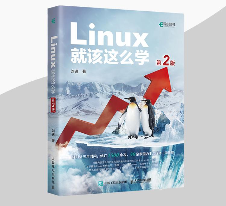 《Linux 就该这么学》第2版
